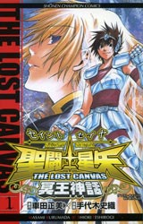 Il primo volume originale di 'Lost Canvas'